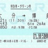 36ぷらす3(青の路) 特急券・グリーン券【JR九州株主優待割】