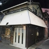 灯/大阪府大阪市