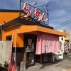 臼杵市の「和」というラーメン屋さんに行ってみました。