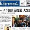【ラーメン店 開業が新聞に掲載されました】