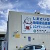 磐田市 しおさいの湯 海沿いなので景色が最高!