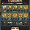 7/14「A70%ガチャ」【プロスピA】