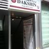 【東京ランチ】南インド料理ダクシン八重洲店のミールス&ドーサ