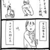 1歳児のトイレトレーニング