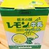 スイーツ:栃木県のソウルドリンク「レモン牛乳」今度はキャラメルに!