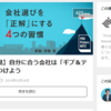 NewsPicksにスローガン代表・伊藤豊の寄稿が掲載されました。