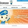 岐阜県交通安全協会のサイトがいろいろと不穏