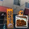 北海道・室蘭市の安くて、ボリューム満点で人気の食堂「お食事処 味しん」!!~室蘭名物「カレーラーメン」「焼きそば」は評判のメニュー!ボリュームもデカ盛り好きにオススメ!!~