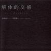 高柳昌行・阿部薫 『解体的交感』