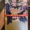天狗納豆、謎のアジア納豆