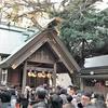 猿田彦神社 初庚申~2019.1.23