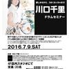 7/9川口千里さんドラムセミナーレポート!