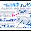 Jewel☆Ciel 2ndワンマンライブチケット即売会