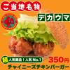 函館のソウルフードといえばこれ!ラッキーピエロのハンバーガーは函館近郊にしかないので食べましょう。絶対ですよ。