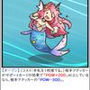 【カード紹介】歌唱の乙女ラララ