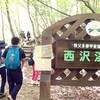 西沢渓谷ハイキング