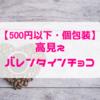 【500円以下・個包装】○倍返しに期待!高見えバレンタインチョコ特集2019