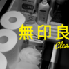 無印良品でキッチンをきれいに収納! 捨てて捨てて捨てまくろう。