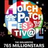 ハッチポッチフェスティバル円盤 発売開始 楽天一番安いショップ