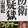 左派野党と朝日新聞の安倍政権批判は「モリカケ」「桜を見る会」から「検察庁法改正案」へと移行した
