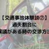 【交通事故体験談⑦】過失割合に異議がある時の交渉方法