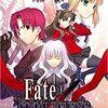 遊び心満載の続編! Fateシリーズの世界 第二章~ファンディスク~