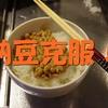 納豆嫌いを3日で克服しました。一撃で納豆が食べれるようになる食べ方を紹介!苦手な納豆を美味しく食べられるようになりたいから挑戦します。納豆におすすめの調味料とトッピングも紹介!