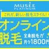 月々1800円のオンライン脱毛キャンペーンが7月も継続決定しました!