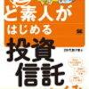 自爆な投資日記その39「1800円…」