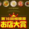 相模原 コロナに負けないお店大賞、投票締め切り11月30日!!