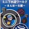 ミニ下水道ワールド~まんほーる編~ 市立博物館で開催中!