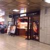 東京都のドトールコーヒー珍しい店舗まとめ!