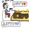 【日本出国準備】海外に大きな荷物を送る方法~海外へ引っ越し~