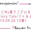 【花組】ついにMy楽でございました「A Fairy Tale-青い薔薇の精-/シャルム!」(2019.09.26 15時)感想