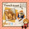 何でもひとり部長🎃 5: バゲットでフレンチトースト! の巻