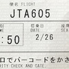 94th leg: 那覇-石垣 JTA605