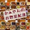 ☘️かぁやんのお惣菜☆9/20