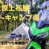 「千葉キャンプ」大原上布施オートキャンプ場にバイクで行った体験談!!