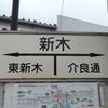 シリーズ土佐の駅(105)新木駅(とさでん交通後免線)