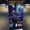 映画「LA LA LAND」若干のネタバレ有り
