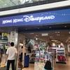 【追記】こんなご時勢の中の香港国際空港へ