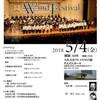 出雲市立第一中学校吹奏楽部「第11回ウィンドフェスティバル」