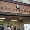 元町公園プール、日本民藝館『つきしまかるかや』、オペラシティなど