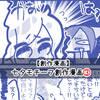 【創作漫画】七夕嫌いな妖怪!サダニャン第3話「カレーのお礼してやるニャ!」