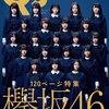 【音楽紹介⑧】欅坂46