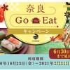 奈良県でGoToイートキャンペーン15億円分追加販売!プレミア食事券発行