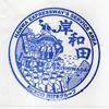 ハイウェイスタンプin岸和田SA(上り)