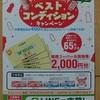 続 関西スーパーの懸賞・キャンペーン情報 本日2回目の更新です。