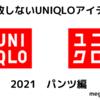 【ファッション 初心者 メンズ必見】失敗しないUNIQLOアイテム メンズ 2021 パンツ編