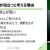 7/24(土) 「高校での金融教育」の勉強会を、開催しました!